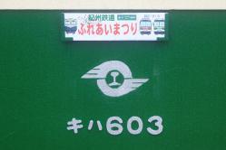 紀伊御坊(2012.11.11)