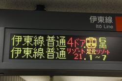 熱海(2012.1.8)