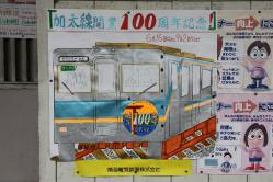 八幡前(2012.6.17)