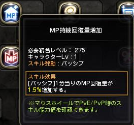 MP持続回復量増加