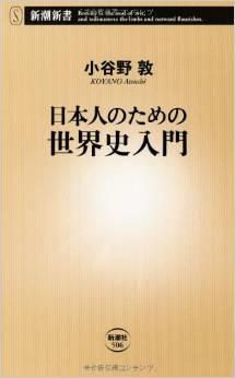 日本人の為の世界史入門
