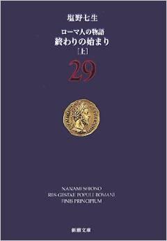 ローマ人の物語 29