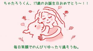 chataro-17th_birthday_card.jpg
