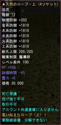 20100317(天然ローブ4そけ)
