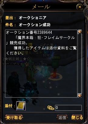 20100412(狂サークル落札)