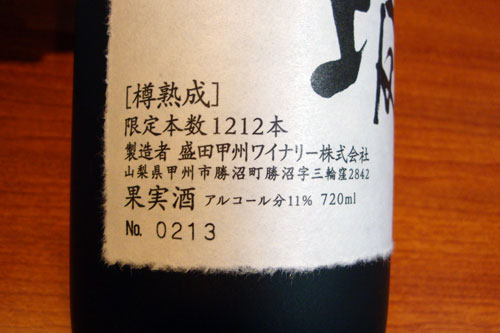 hosakawine2-4