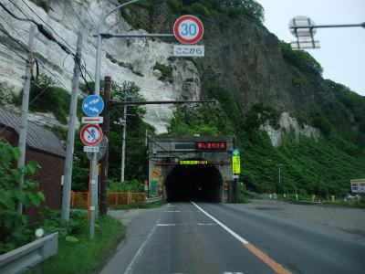現役時ワッカケトンネル