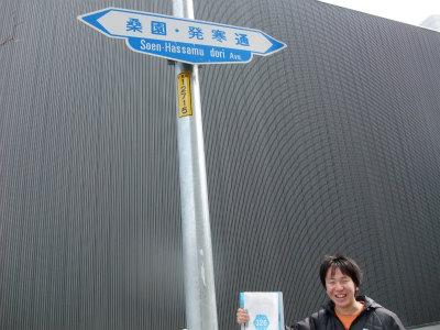 道道制覇の旅第16回目-3