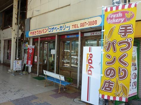 沖縄旅行記Ⅶ 116