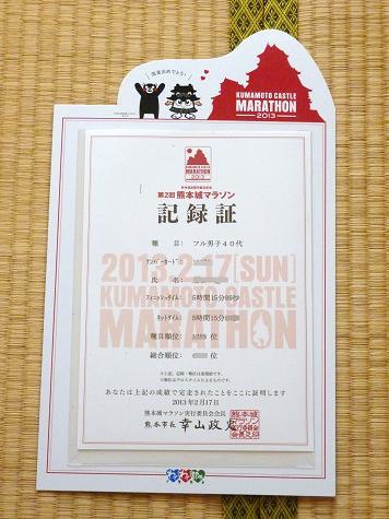 熊本城マラソン009