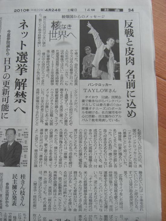 朝日新聞4月24日タイロウさん!