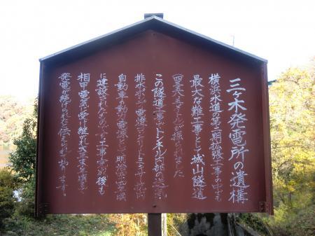 三ケ木発電所遺構説明看板