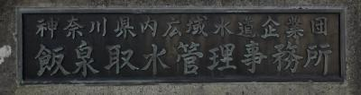 神奈川県内広域水道企業団・飯泉取水管理事務所