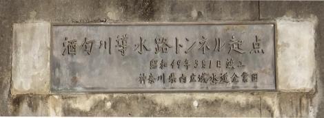 酒匂川導水トンネル起点の銘板
