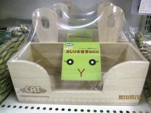 bokusouBOX.jpg
