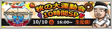 DQXTV10時間スペシャル
