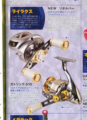 lure_magazine01.jpg