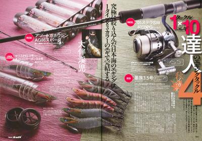 lure_magazine1.jpg