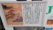 源氏物語自販機