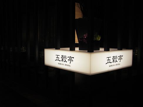 五穀亭09-06-11-1