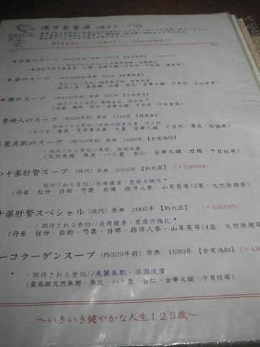 白金劉安09-11-11-3