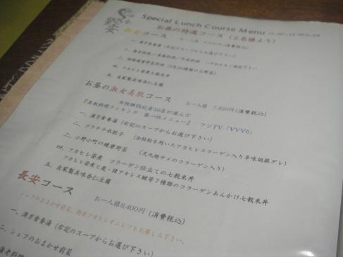白金劉安09-11-11-2
