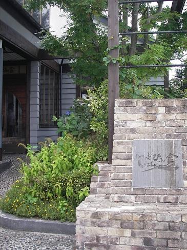 ぴょんぴょん舎09-20-11-1