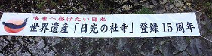2014紅葉日光2