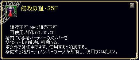 侵攻35F