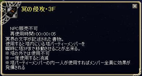 冥の侵攻3F