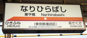 20110824業平橋 駅掲示板 10cmDSC01947