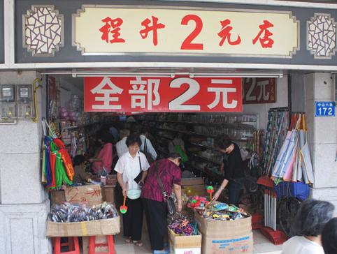 20110925 中国の百円ショップ 17cmDSC02886