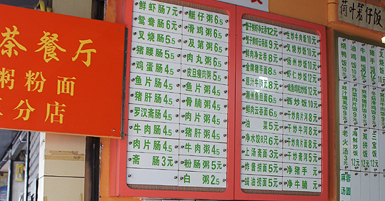 20110925 昼飯の値段 19cmDSC02883