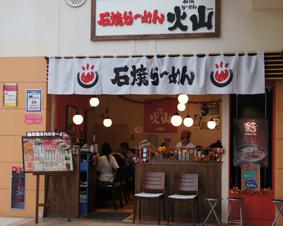 20111022 火山ラーメン 店C04051
