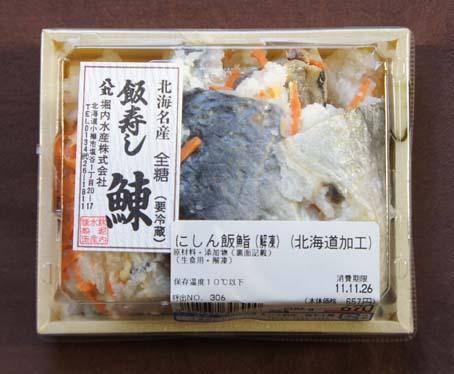 20111123ニシン飯寿司  堀内水産 小樽 0134-24
