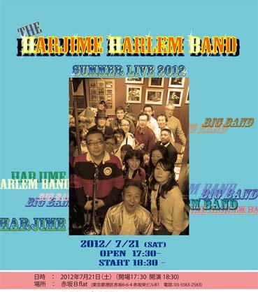 Harlem Band 2012 Summer フライヤー 13cm