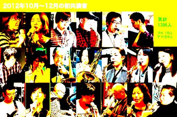2012年10月12月の初共演者20cm