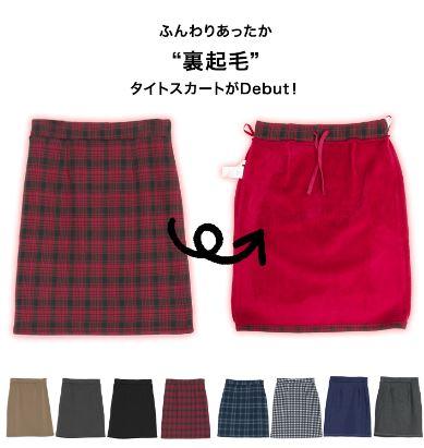 毛布タッチスウェットタイトスカート2