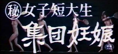 集団(タイトル)
