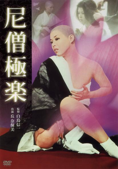 尼僧極楽(ジャケ)