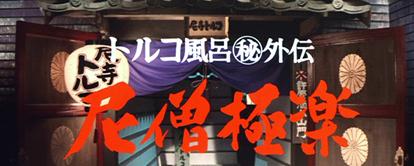 尼僧極楽 (2)