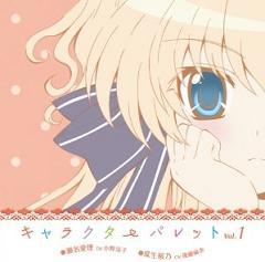 TVアニメ『ましろ色シンフォニー』キャラソン キャラクターパレットVol.1