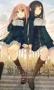 恋と選挙とチョコレート (限定版) (2012年夏発売予定)