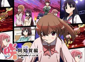 咲-Saki- 阿知賀編 episode of side-A 7 スペシャルエピソード #13 [Blu-ray]