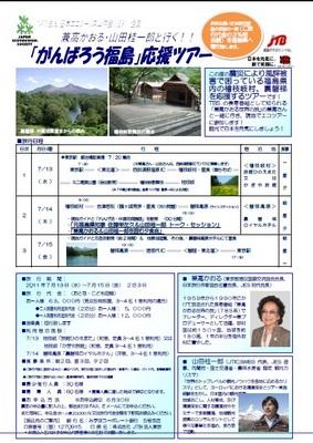 201107_Fukushima_Tour_01.jpg