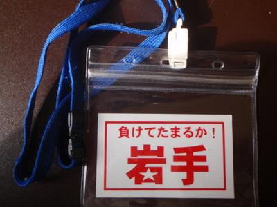 【東北支援】20110522小笠原チーム