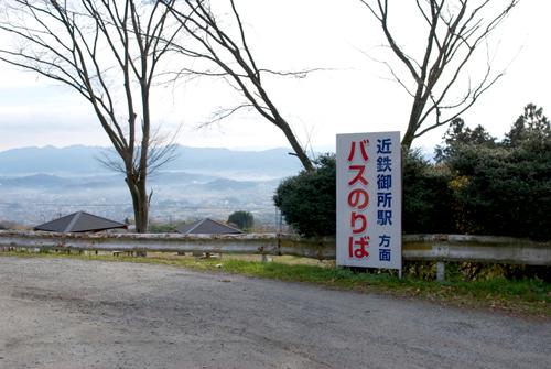 01葛城山バス停