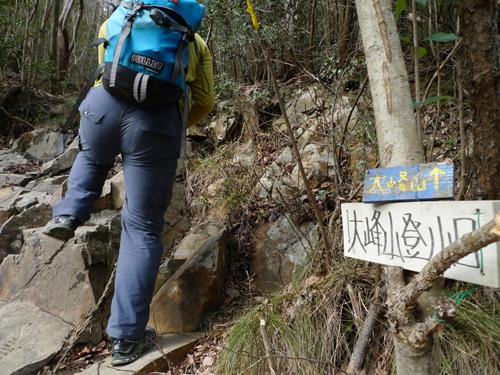 10-3大峰登山口