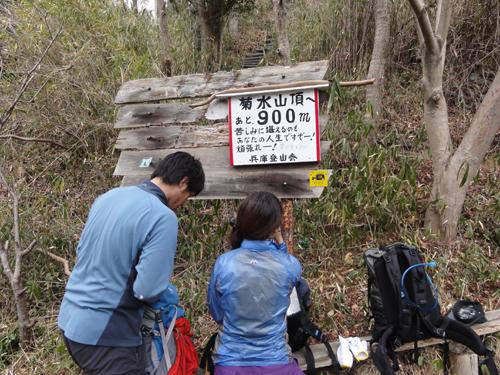 09縦走訓練菊水山下