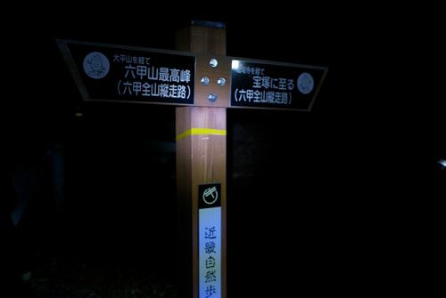 15六甲山東縦走路看板